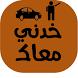 5odny m3ak by Mamdouh El Nakeeb