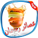 مشروبات رمضان 2016 بدون انترنت by bikchaandroid