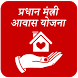 Pradhan Mantri Awas yojna by Finance Apps Labs