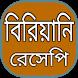 বিরিয়ানি রেসিপি by Bd Apps House