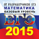 ЕГЭ 2015 Математика Базовый by Examen-Media Ltd