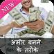 अमीर बनने के तरीके by Anmol Hindi Apps