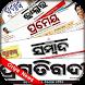 Oriya News Hub by vidya esolution