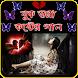 বুক ভরা কষ্টের গান ( লিরিক্স ) by faith.apps.bd