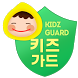 protect children for child by DigitalCurve.Inc.