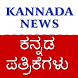 Daily Kannada News Papers by D K Apps