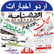 All Urdu Newspapers India by dailyapps