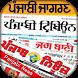 Punjabi News Hub by vidya esolution