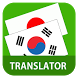 Japanese Korean Translator by BK Translate