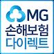 MG손해보험 모바일 비교앱 by 인기보험상품 전문가 무료상담