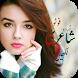 Urdu Poetry On Photos by Funky Apps Valley