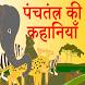 Panchtantra Ki Kahani Hindi by App Resonance