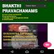 Bhakthi Pravachanas by ASHOK KUMAR M