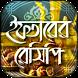 ইফতার রেসিপি - iftar recipes by Green App Studio