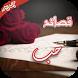 قصائد حب شاعرية جميلة by YamiAmi
