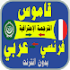 قاموس عربي فرنسي الترجمة الإحترافية مزدوج وناطق