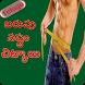 Weight Loss Tips In Telugu / బరువు నష్టం చిట్కాలు by Shree App