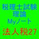 税理士試験理論Myノート法人税法27年度版 by nsmana