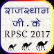 Rajasthan GK RPSC 2017 by Surya Developer