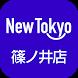 ニュートーキョー篠ノ井店 by Airle Co.Ltd