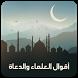 حكم و أقوال العلماء والدعاة by Ichou Apps