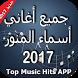 اغاني اسماء منور 2017 - عندو الزين by Music Hits App