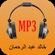 نغمات خالد عبد الرحمان mp3 by mohammed nouga