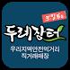 경상북도 두레공동체 일자리창출사업 by 라이프앱