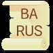 Русско - Башкирский словарь by KVE