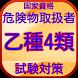 危険物乙種4類 試験対策問題集 無料アプリ by donngeshi131