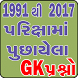 Gk One Liner (Gujarati & English) by Rudra Soft