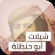 افضل شيلات يمنية حماسية ل ابو حنظلة 2018 بدون نت by AppStudios, Inc.