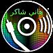 أغاني هاني شاكر by Africreuop Labs