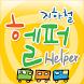 지하철헬퍼 For Android by nunadly