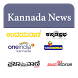 Kannada News India Newspapers by Mobidesign