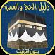 دليل الحج و العمرة by BoukchApp