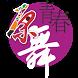 第八屆全國大專院校原住民族樂舞競賽 by 阿爾泰管理顧問有限公司