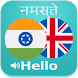 Communicate In Hindi & English: Live Translator by Motion Wallpapers