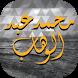 محمد عبد الوهاب by El Mehdi AINOUSS