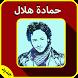 أغاني حمادة هلال mp3
