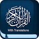 Audio Quran With Translations by broad vision