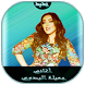 AGhani Jamila El Badaoui | أغاني جميلة البدوي 2017 by music pro