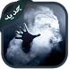 قصص الجن by Mashreq Inc.