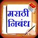 Marathi Nibandh l मराठी निबंध by URVA LABS