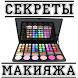 Макияж и его секреты by vivakniga