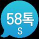 채팅58톡s/랜덤채팅/영상채팅/보이스채팅/미팅/소개팅 by optalks