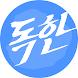 에듀윌 강의 수강 전용 독한합격앱