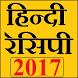 Hindi Recipes - हिन्दी रेसिपीज by Mahendra Seera