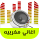 Aghani maghribia sans internet by kings app