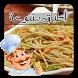 الطبخ أطباق ووصفات متنوعة by bilalhait